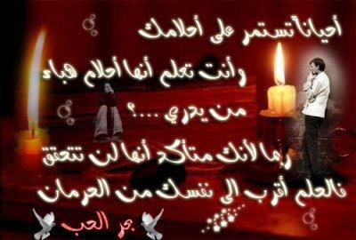 chi3r fi bahr lhob - oussama-love-imane